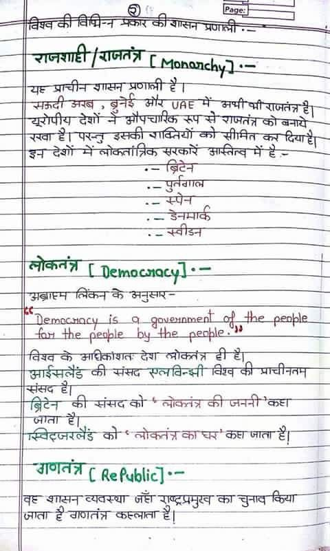 Pin By Ann Al On Hindi General Knowledge Book General Knowledge Facts Gk Knowledge