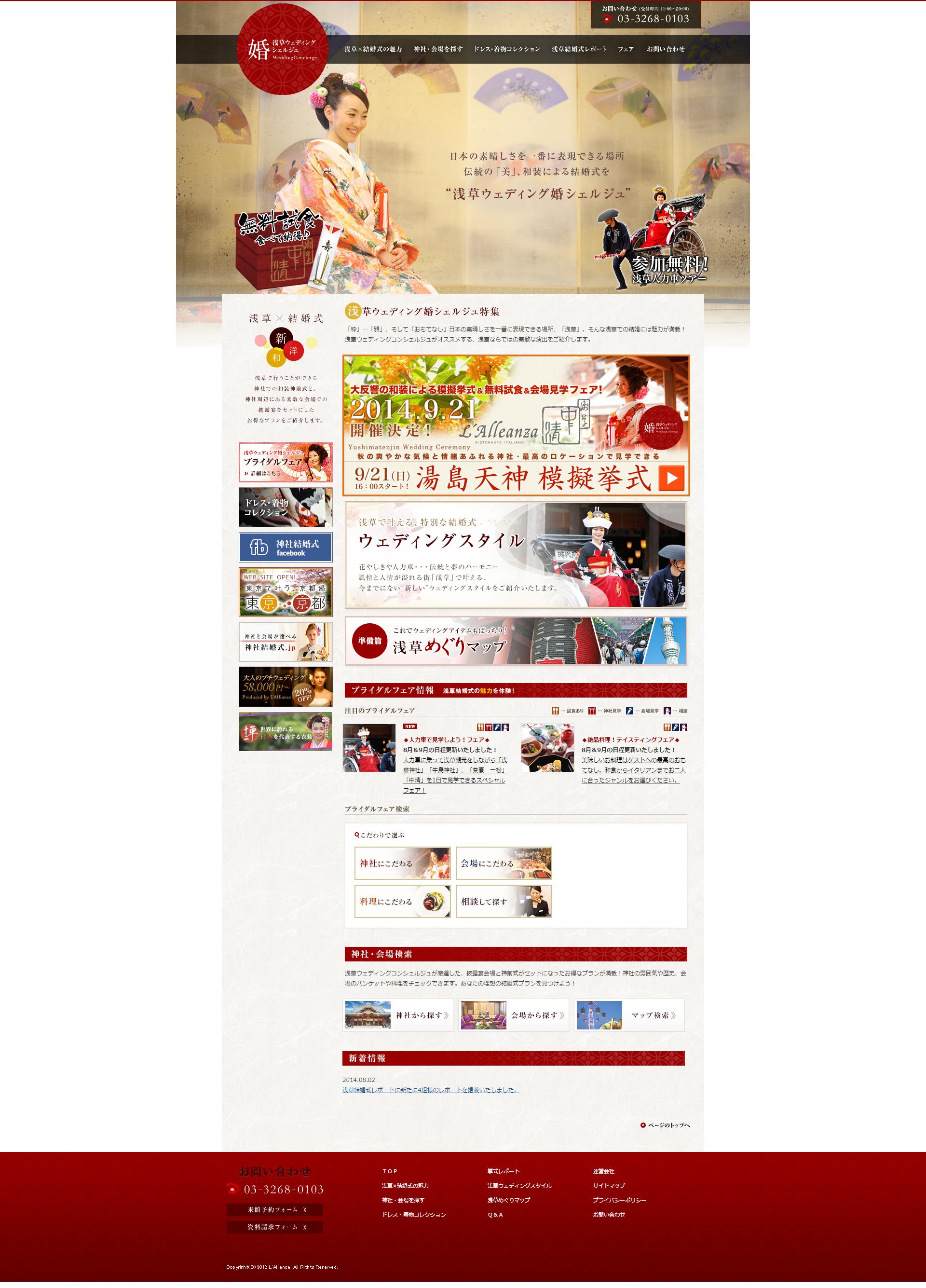 http://www.asakusa-w.com/
