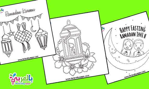 صور فانوس رمضان للتلوين رسومات رمضانية 2020 Designs Coloring Books Ramadan Decorations Ramadan Lantern