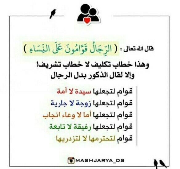 الرجال والنساء Math Math Equations Islam