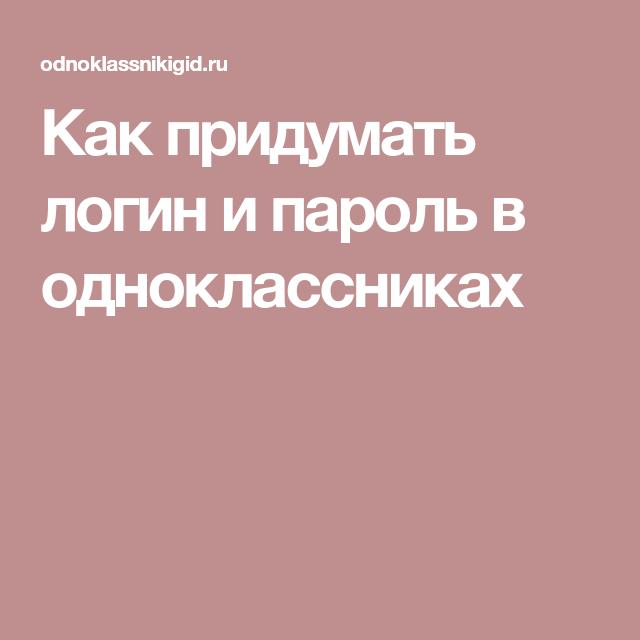 Kak Pridumat Login I Parol V Odnoklassnikah Sovety Klaviatura