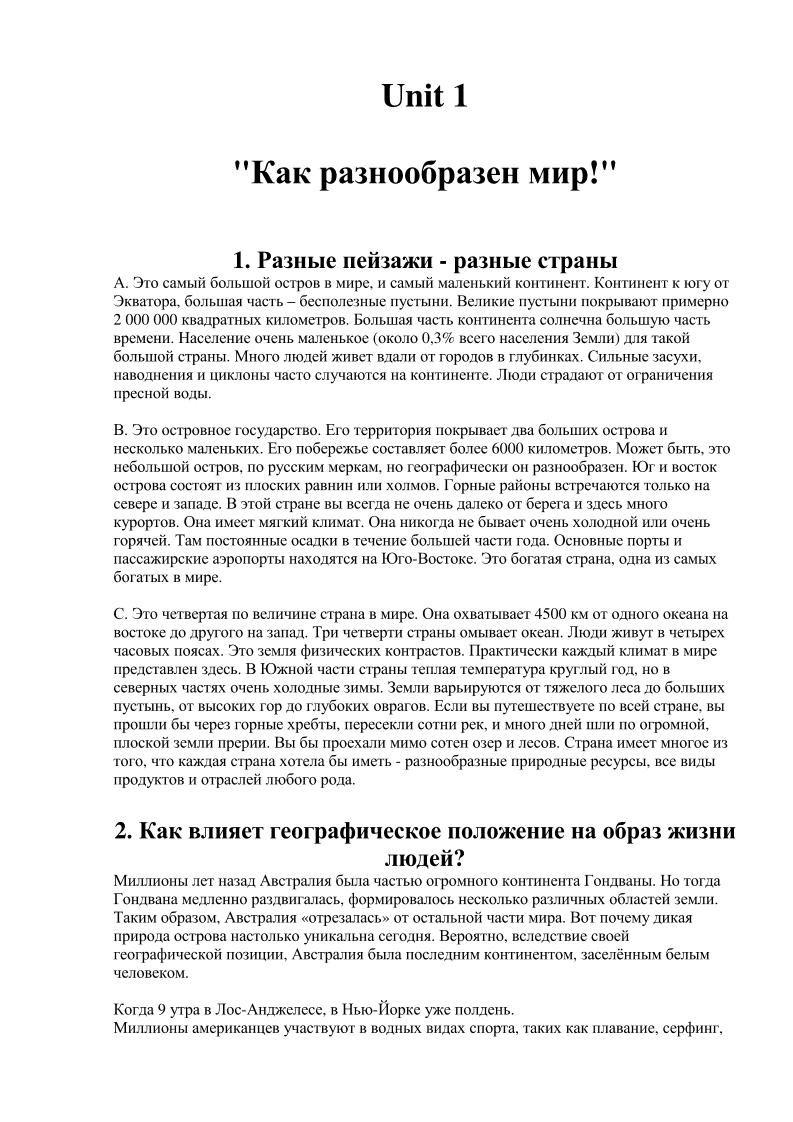 Перевод текста английския язык 11 класс