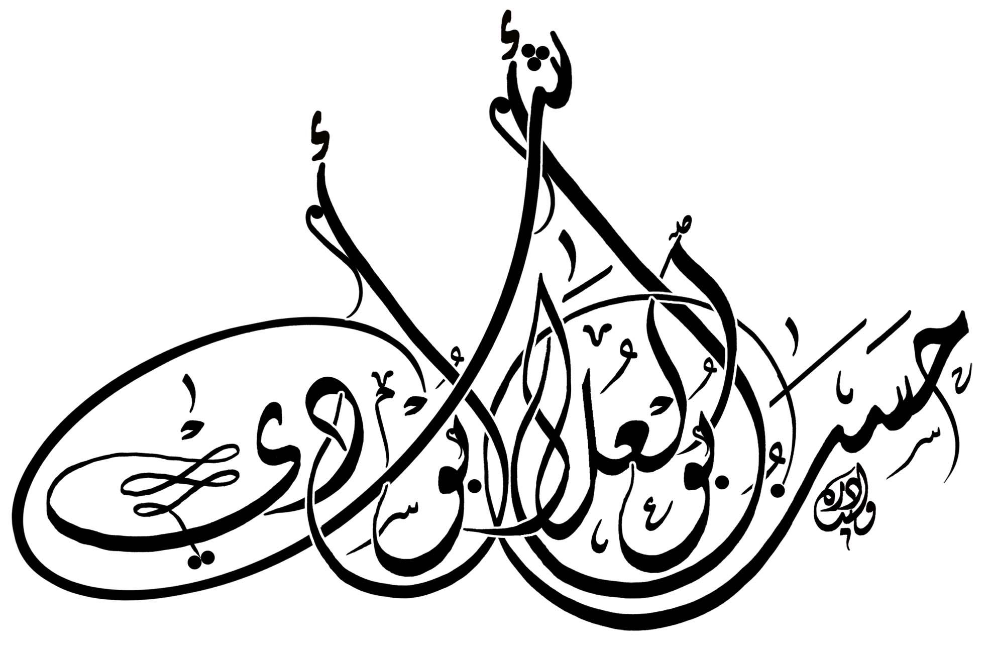Calligraphy Handwriting Typing Waleeddora وليد دره حسن أبو العلا أبو شادي خطوط عربية الديواني الجلي اسم Arabic Calligraphy Calligraphy Art