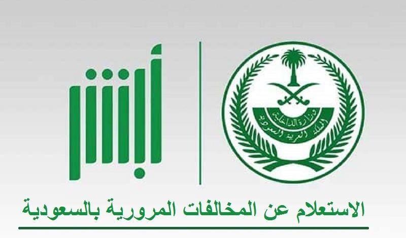 استفسار عن معاملة في وزارة الداخلية