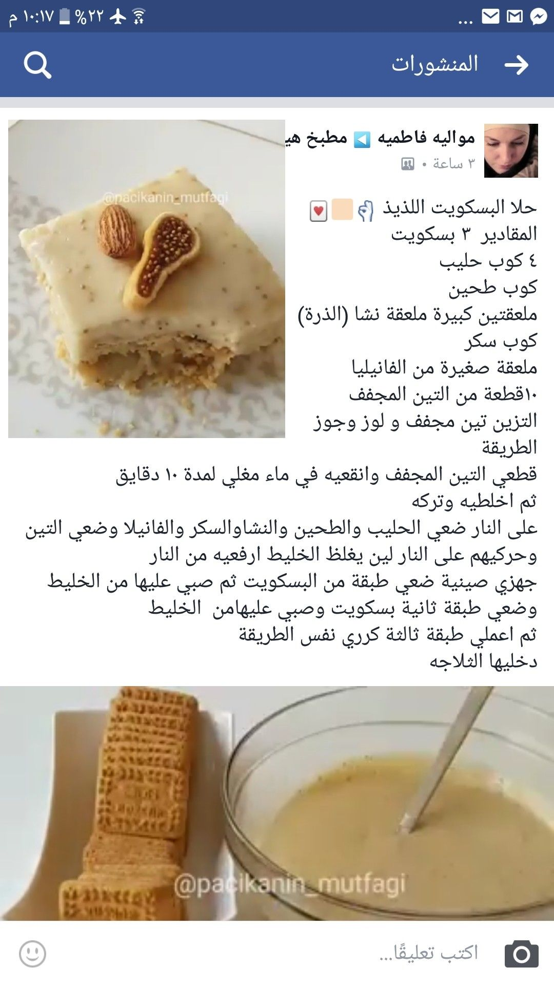 Pin By Zainab Salah On حلى بارد Food Fruit Cantaloupe