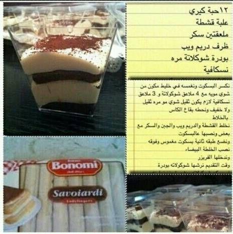 حلا البسكويت Desserts Food And Drink Cooking Recipes