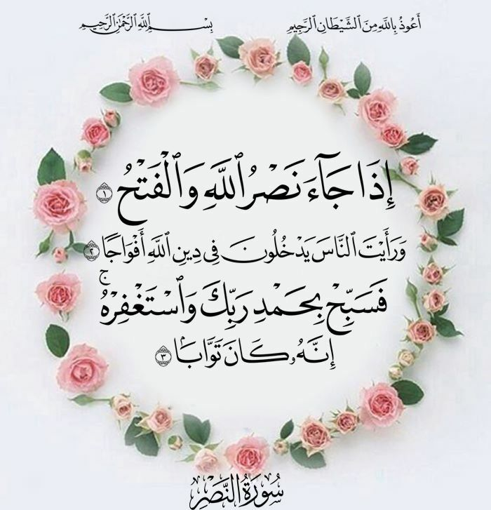 Pin By Fatiha Qassid On ١١٠ سورة النصر Quran Quotes Love Quran Arabic Beautiful Quran Quotes