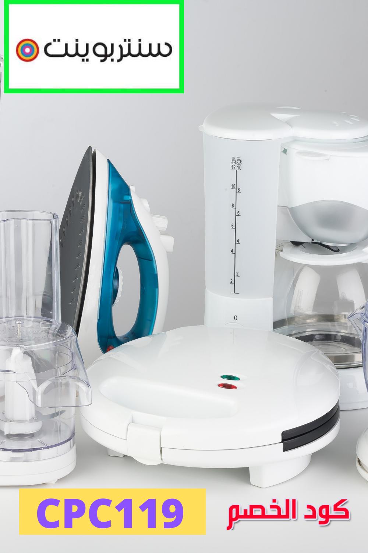 تخفيضات سنتر بوينت Home Appliances Appliances Home