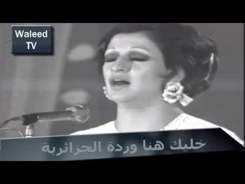 كوكتيل رائع من اجمل اغاني وردة الجزائرية Cocktail Songs Warda