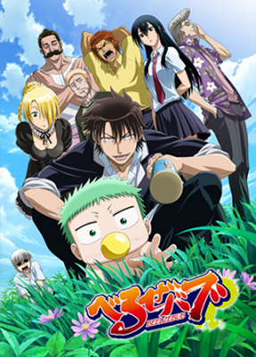 Beelzebub Soundtrack (2011 2012) Animasi, Manga anime