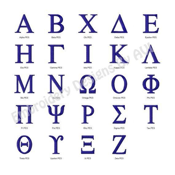 Greek Monogram Fonts Alphabet Machine Embroidery Design CD