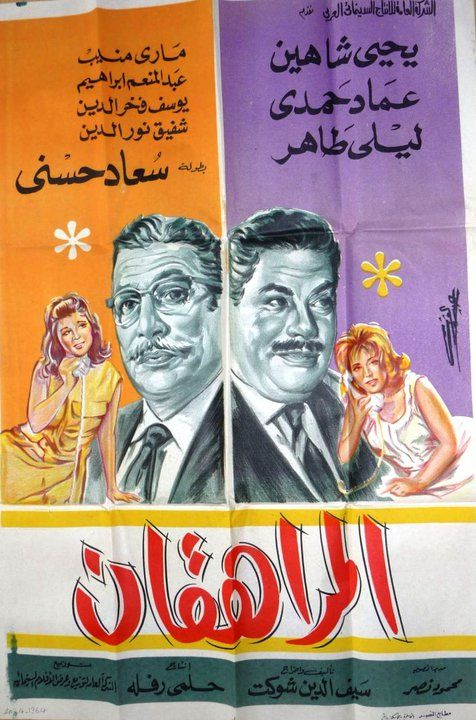 Pin By Naseer Otaibi On Posters 1 Egyptian Movies Egypt Movie Cinema Posters