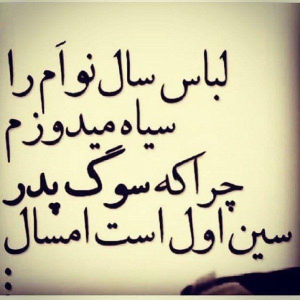 عکس نوشته جدید درباره عید نوروز امسال بدون پدر جملات نبود پدر در عید نوروز Cool Words Farsi Calligraphy Farsi Poem