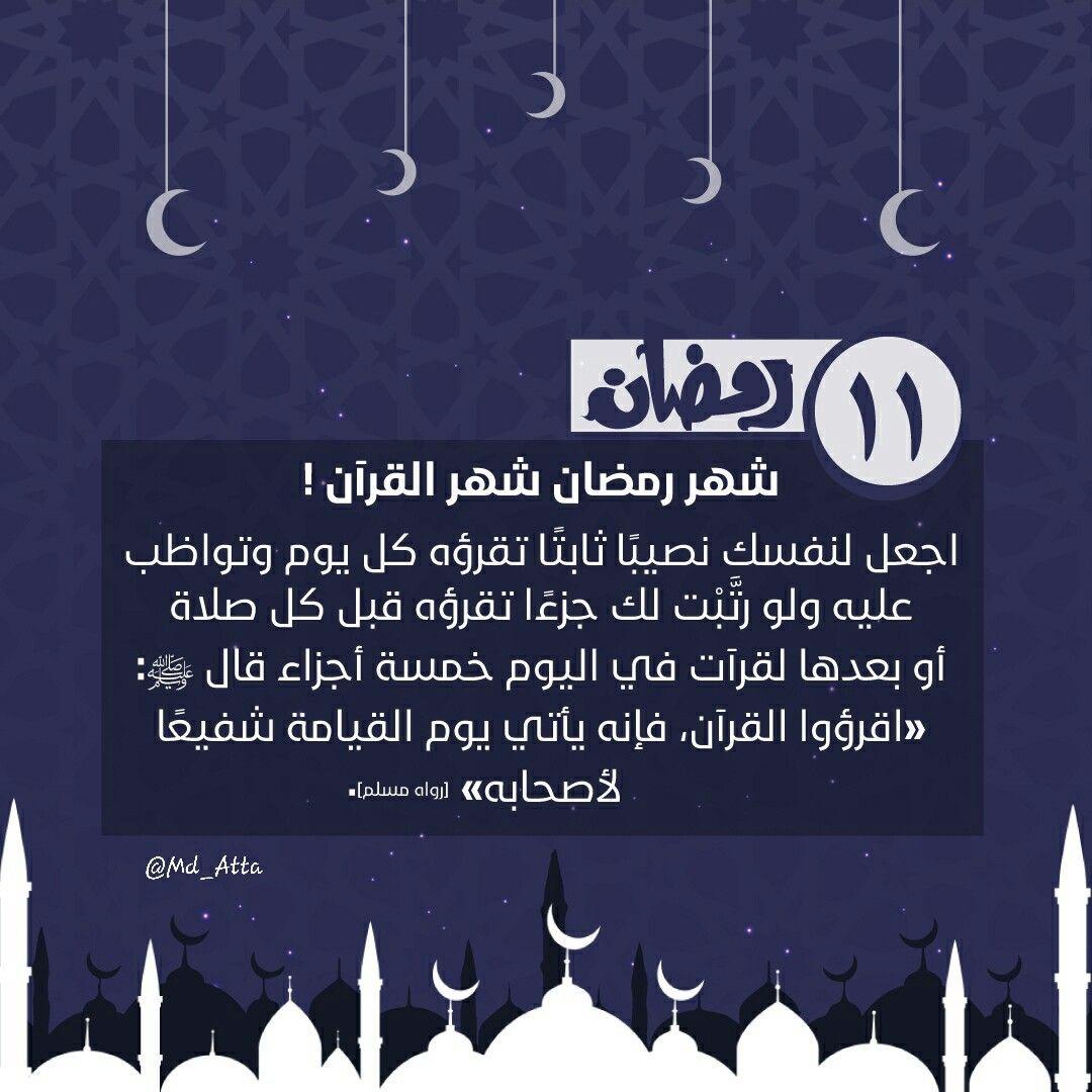 رمضان كريم رمضان 11 ١١ رمضان شهر رمضان شهر القرآن قال ﷺ اقرؤوا القرآن فإنه يأتي يوم القيامة شفيع ا لأصحابه رواه مسل Ramadan Iphone Apps App