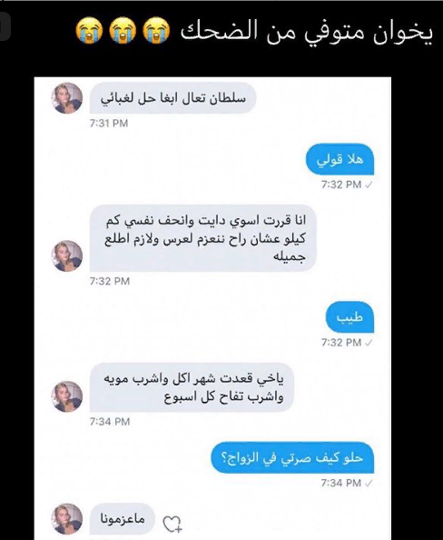 Pin By Ghala Walanshira On Comic Funny Arabic Quotes Funny Texts Funny Dude