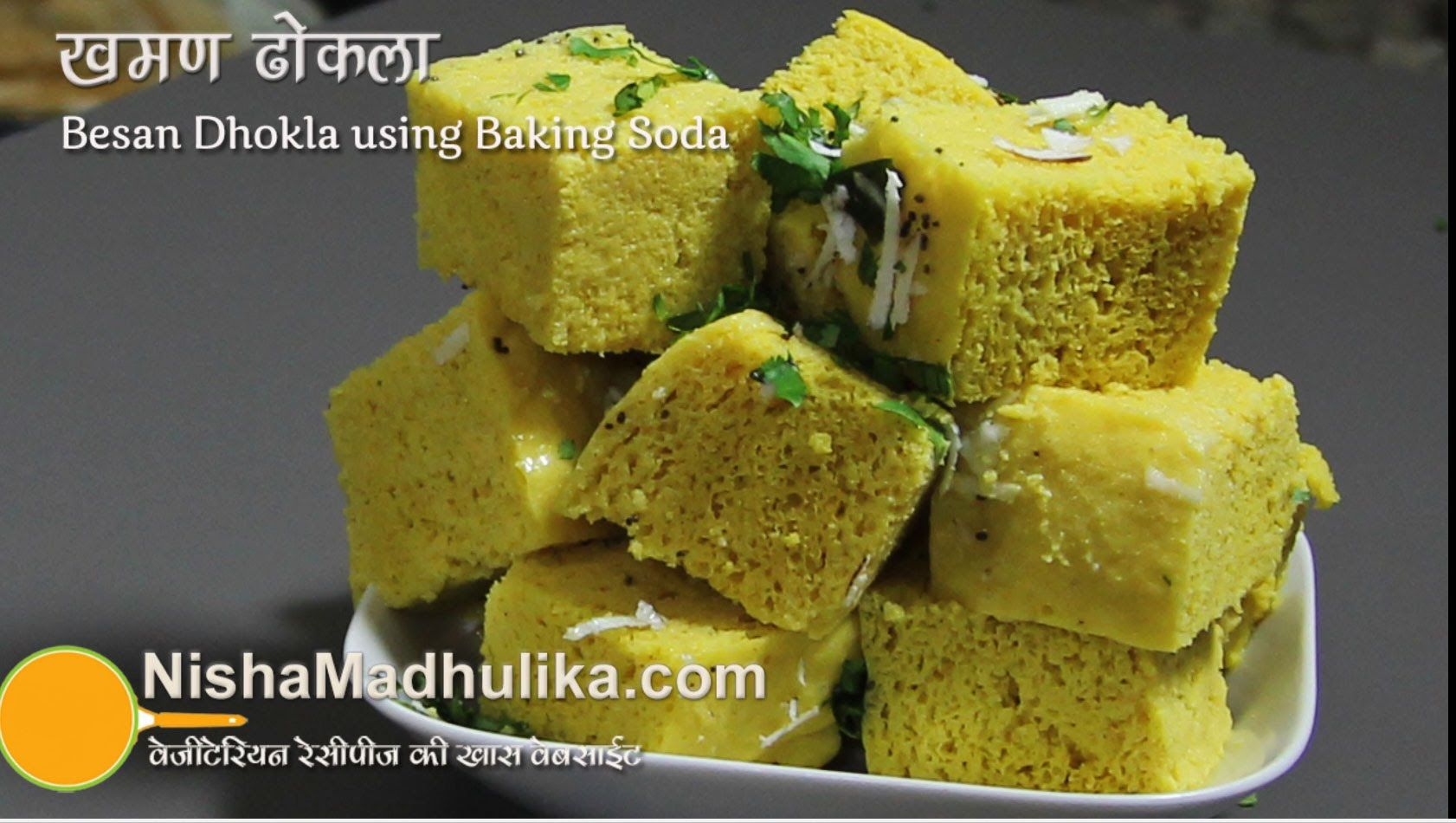 Besan dhokla recipe khaman dhokla recipe instant dhokla dhokla besan dhokla recipe khaman dhokla recipe instant dhokla dhokla withou forumfinder Choice Image