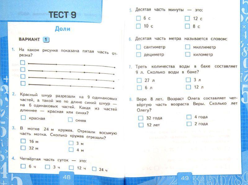 Тест за 3 класс по математике петерсон тесты