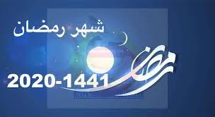 قصه واسماء مسلسلات رمضان اخر قائمه 2020 Neon Signs Neon Signs