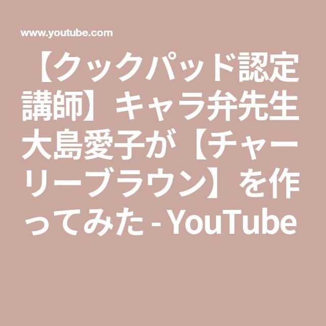 クックパッド認定講師 キャラ弁先生大島愛子が チャーリーブラウン を作ってみた youtube チャーリーブラウン クックパッド パッド
