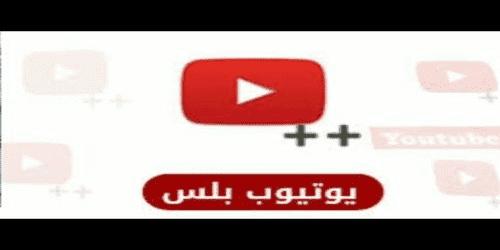 تحميل يوتيوب بلس جديد Youtube Plus 2020 تنزيل للاندرويد وللايفون بدون روت مكرر Iphone App Nintendo Wii