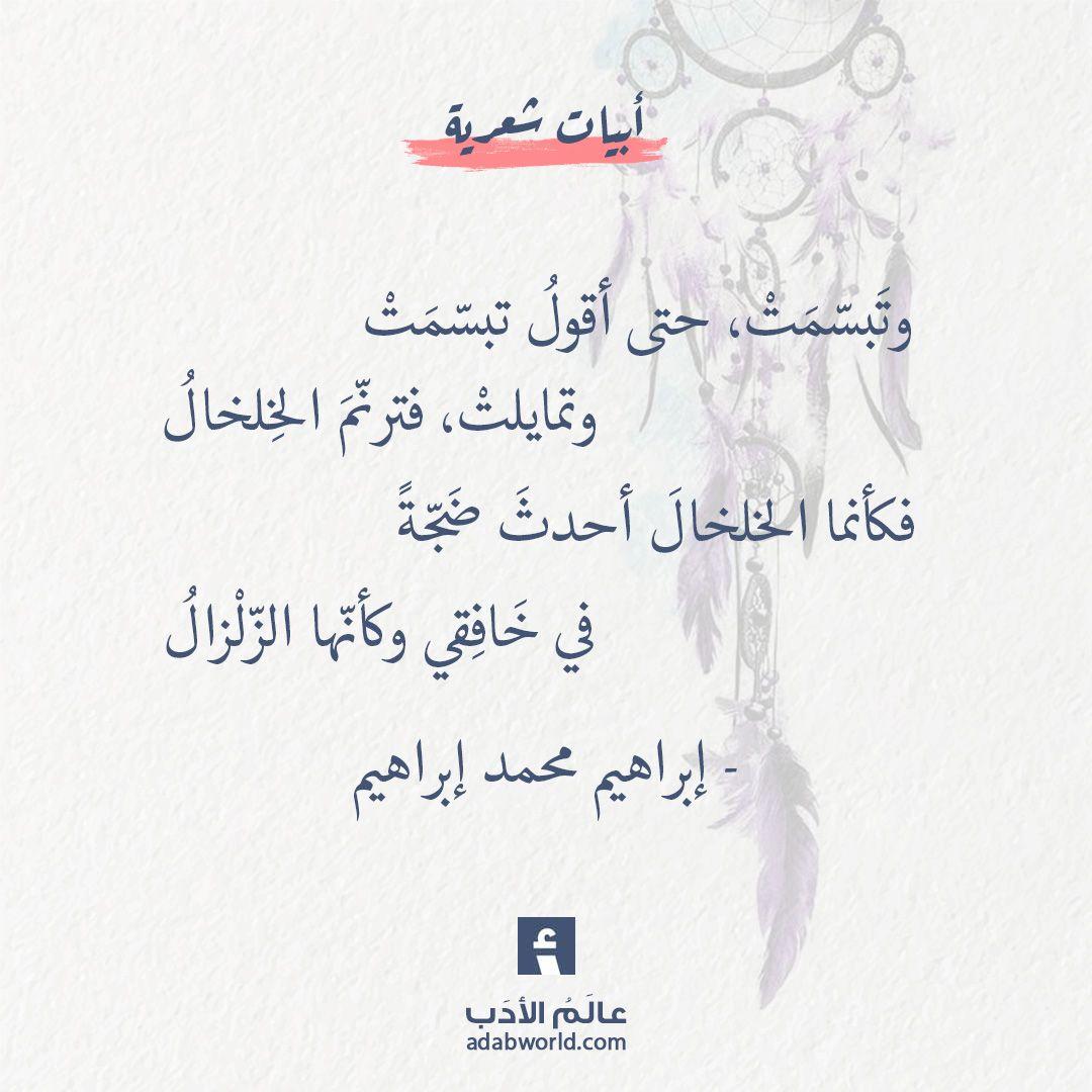 كأن احمرار الخد من اجمل ما قال عرقلة الكلبي عالم الأدب Quote Citation Arabic Quotes Quotes