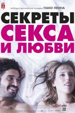 Фильма онлайн про секс