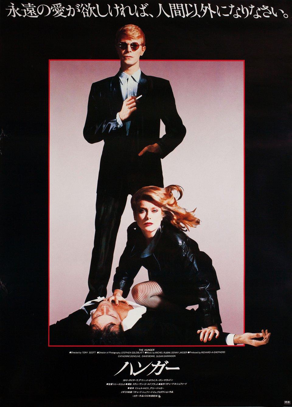 The Hunger 1983 Japanese B2 Poster Posteritati Movie Poster Gallery New York Japanese Movie Poster The Hunger Film Japanese Poster