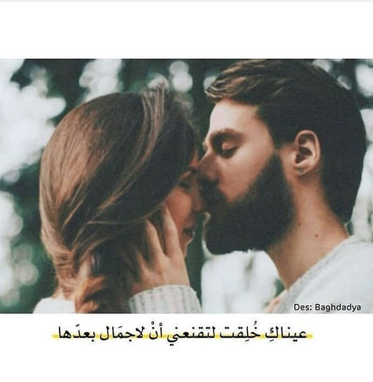 الصور حب Love Husband Quotes Photo Quotes Fun Quotes Funny