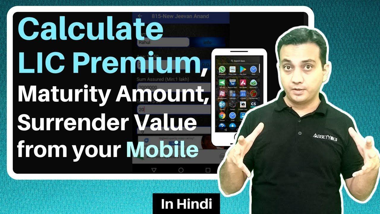 Lic Policy Premium Maturity Amount Surrender Value Returns