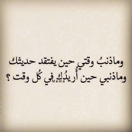 ما ذنبي حين اشتاق اليك في كل وقت Arabic Love Quotes Love Quotes Quotes