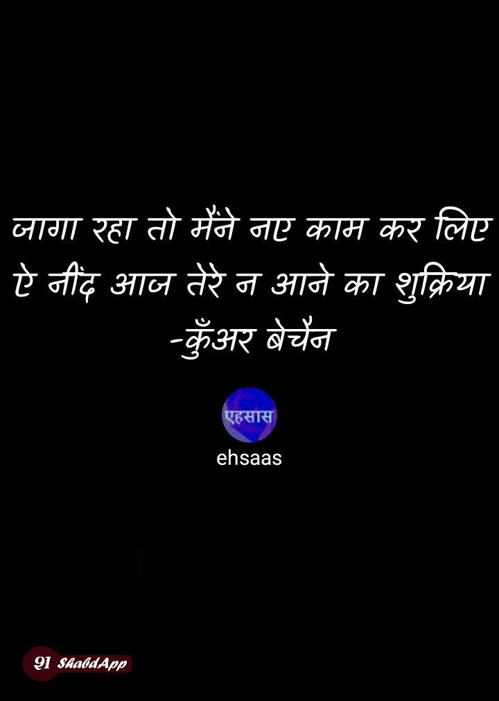 शब्द (ShabdApp) Twitter Life quotes, Feelings quotes