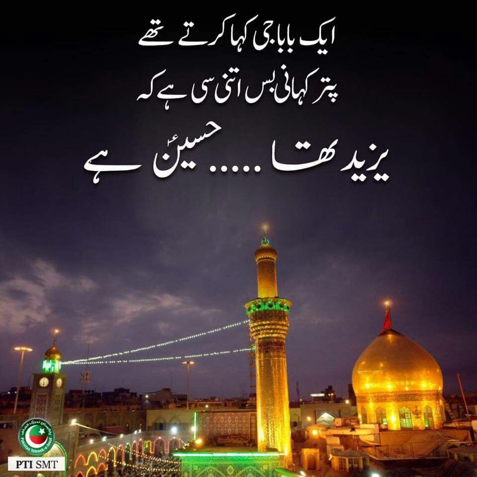 Pin by Amo Jee on muslims love | Imam hussain, Cool words ...