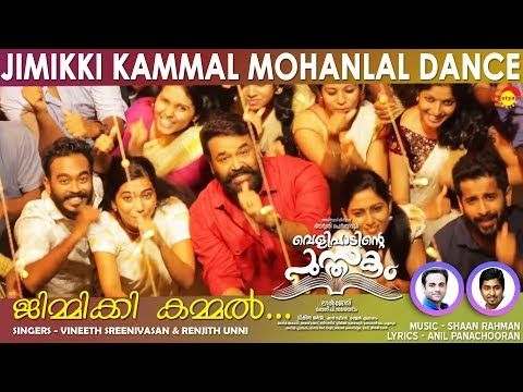 Jimikki Kammal Mohanlal Dance Video Song Hd Velipadinte Pusthakam Lal Jose Kerala Lives Dance Video Song Dance Videos Songs