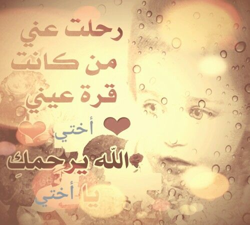 الله يرحمك يااختي Arabic Quotes Prayers Baby Face