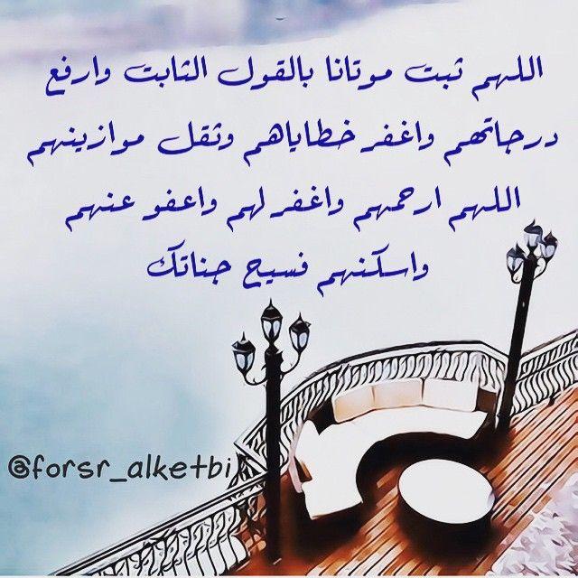 mulpix #دعاء #للميت #فاعل_خير #العين #الامارات #دعاء_للميت #دبي #قطر  #الكويت #اللهم #ادعية #ابوظبي | Islamic quotes, Prayers, Words