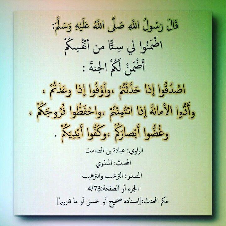 صدق رسول الله Hadith Islam Quran