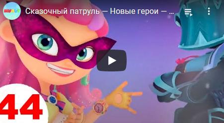 Мультик Сказочный патруль 2020 Новые герои 2 сезон 44 ...