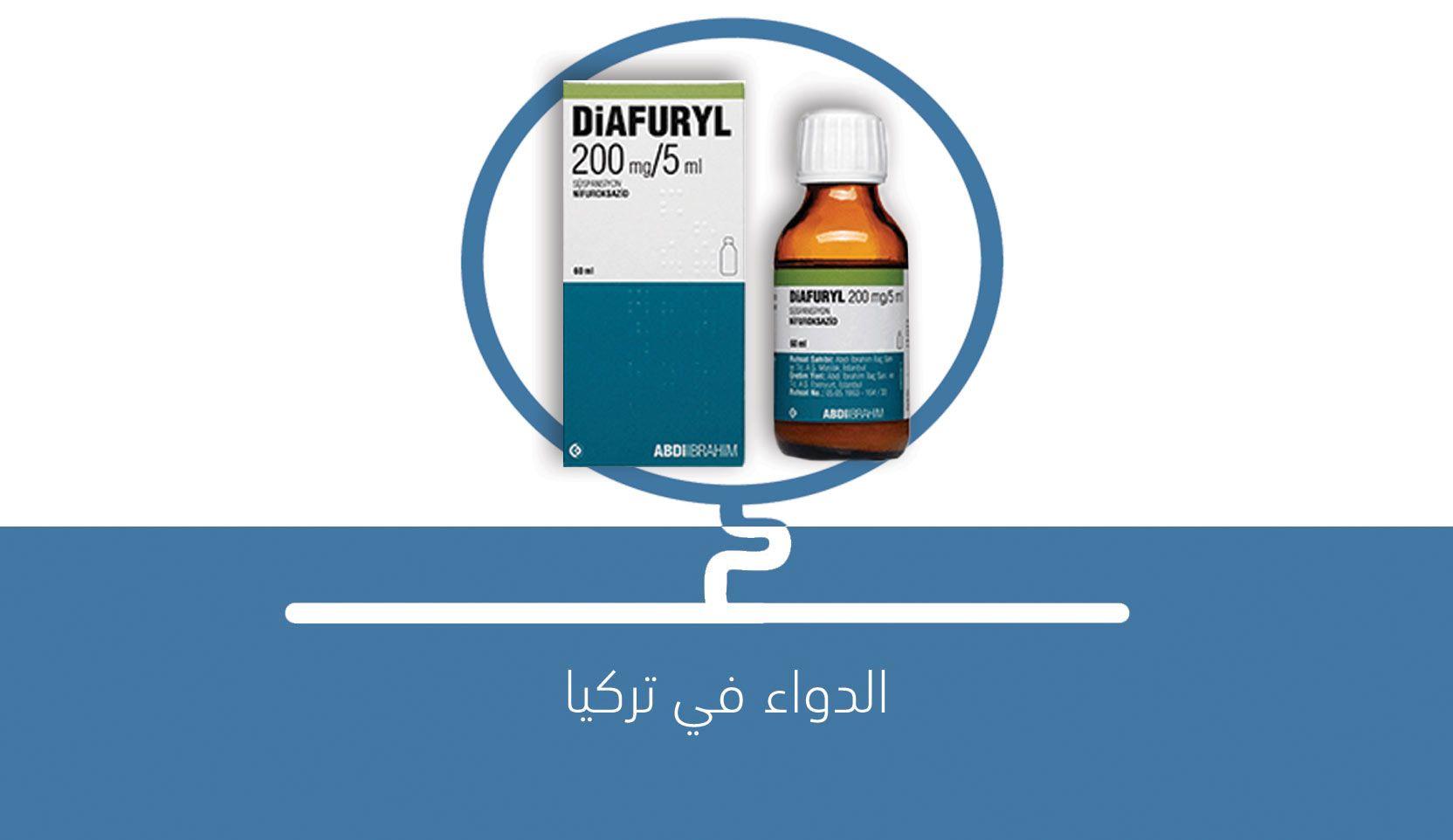 دواء ديافيوريل Diafuryl