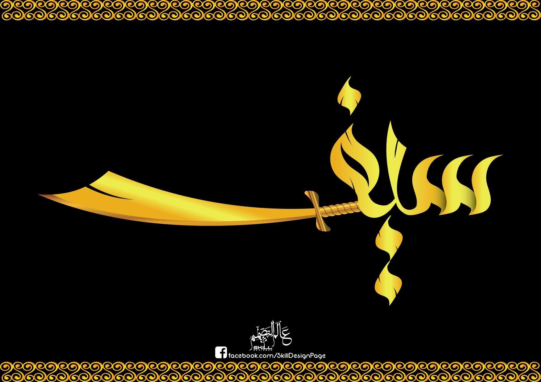 سيف Logodesign Logodesinger Typography Calligraphy Graphic Design Arabic Names Arabic Calligraphy Arabic Typography Poster Logo Design Calligraphy Name