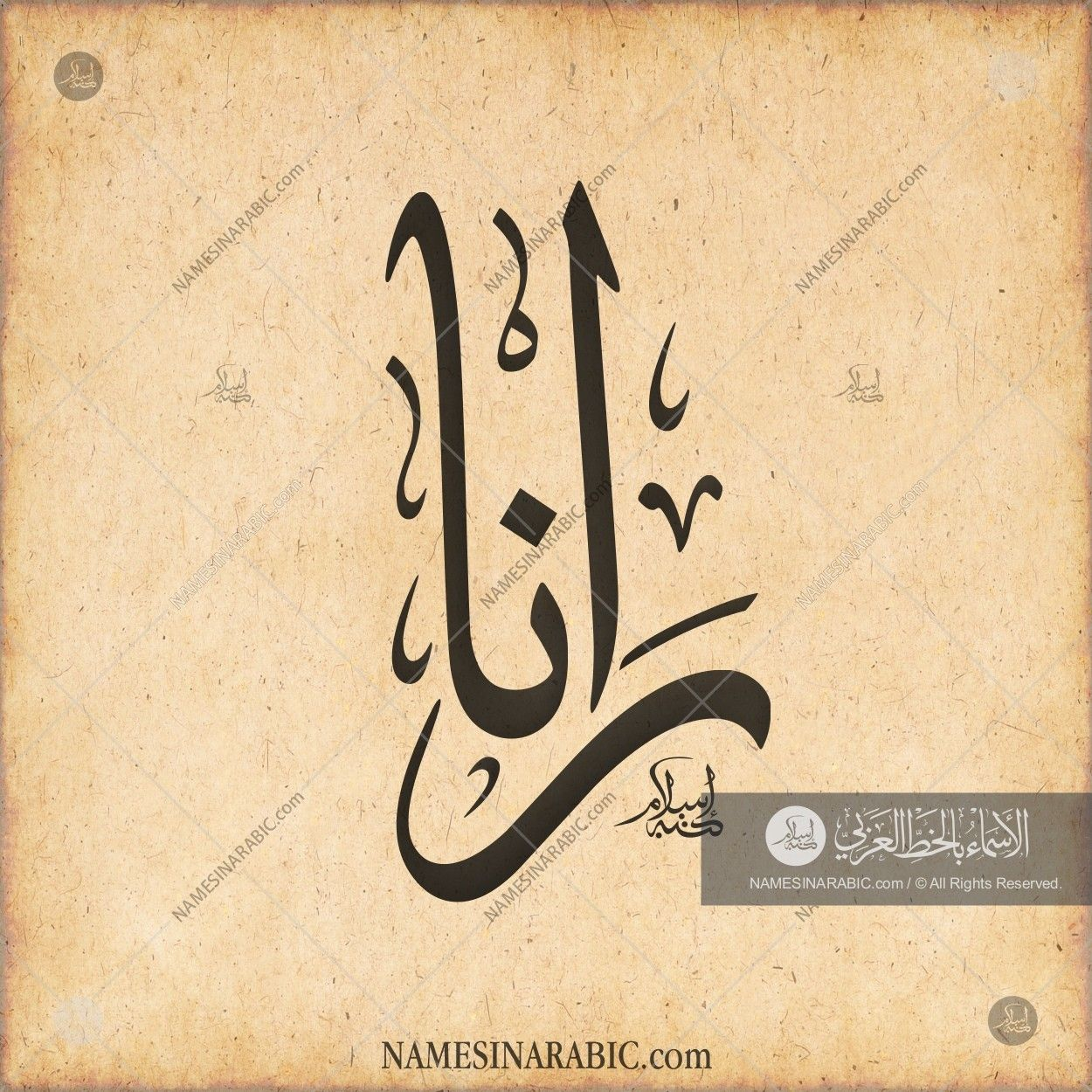 Rana رانا Names In Arabic Calligraphy Name 3372 Calligraphy Name Calligraphy Names