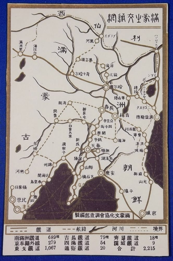 Vintage Japanese Postcard Manchuria Mongolia Traffic Map Railways