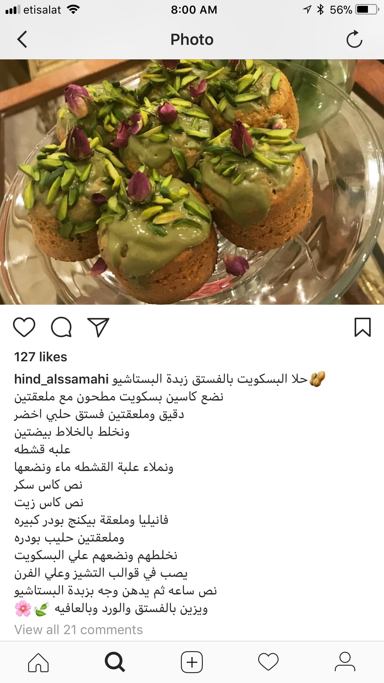 بسكوت بزبدة الفستق لذيذ Food Food Receipes Yummy Food Dessert