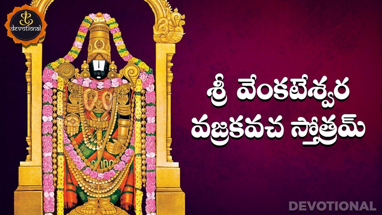 Sri Venkateswara Vajra Kavacha Stotram Telugu Lyrics And Meanings Vajra Devotional Songs Telugu