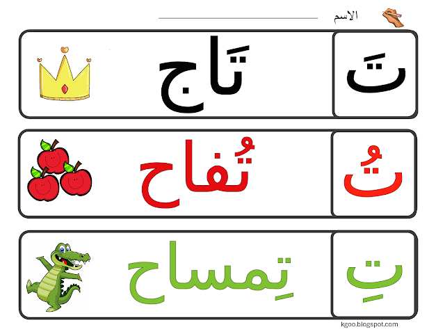نشاط حرف التاء لرياض الاطفال Arabic Alphabet For Kids Alphabet For Kids Arabic Lessons