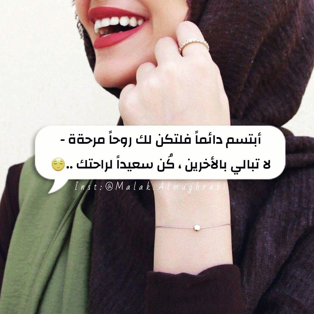 أبتسم دآئما فلتكن لك روحا مرحةة لا تبآلي بالأخرين ك ن سعيدا لرآحتك Aha Islam