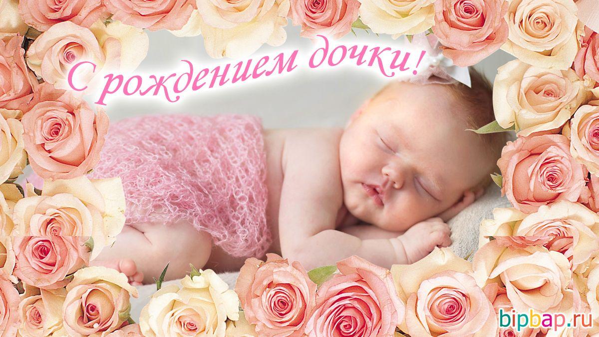 Поздравление с рождением дочки для мамы фото