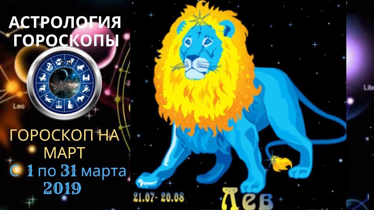 Любовный гороскоп на март 2020 года Лев
