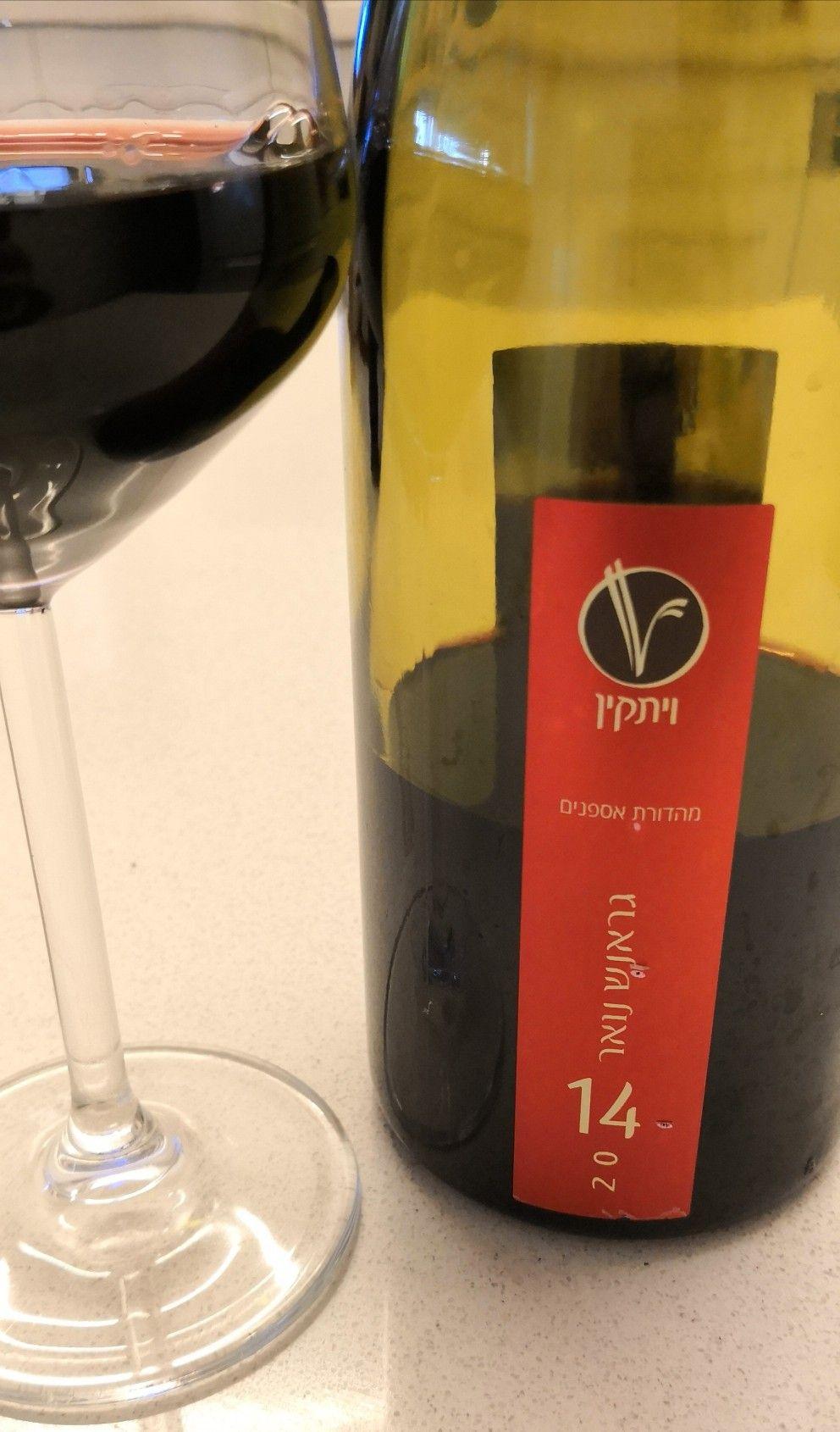 Pin On Israeli Wines Wineries יינות ישראל ויקבים