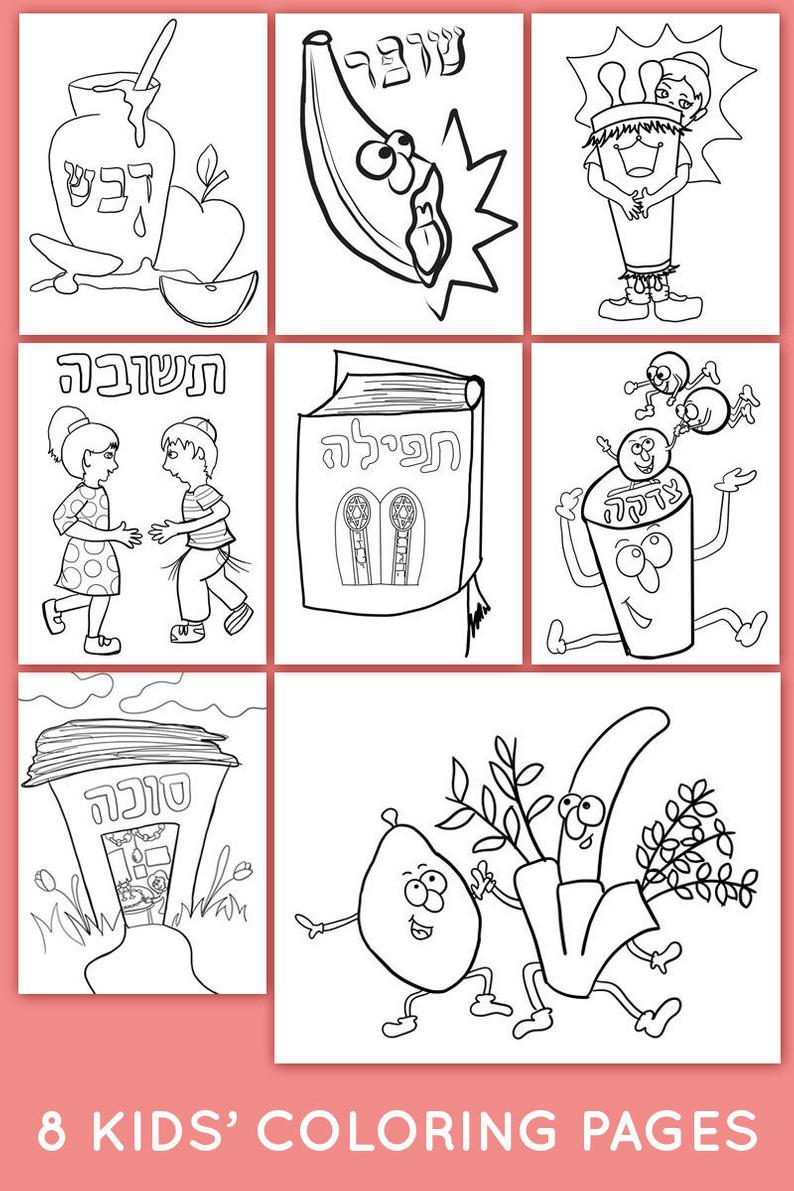 8 Jewish High Holidays Coloring Pages For Kids Printable Pdf Etsy Sukkot Activities Coloring Pages Jewish High Holidays