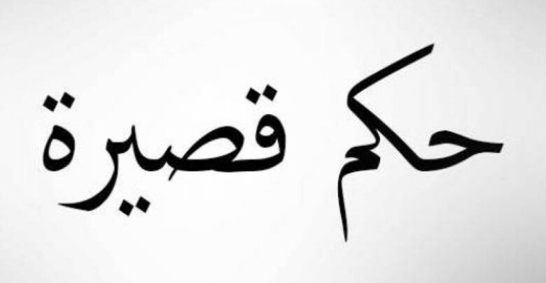 10 حكم حلوة وقصيرة عن الحياة مليئة بالمواعظ Arabic Calligraphy Calligraphy Blog Posts